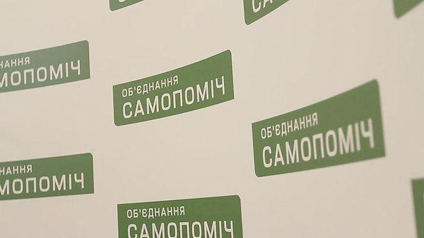 """""""Самопомич"""" экстренно собирается из-за """"олигархического переворота"""" в Украине"""