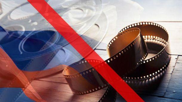 Заборонили показ ще 19 російських фільмів