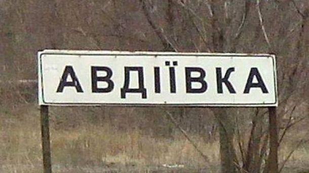 Авдеевка