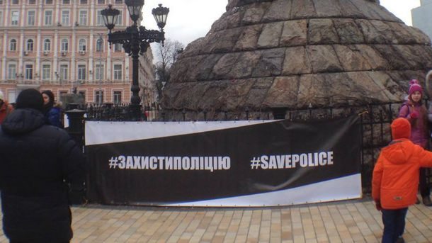 В Киеве провели акцию в защиту полицейского
