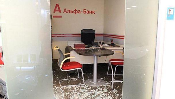 Банк после погрома