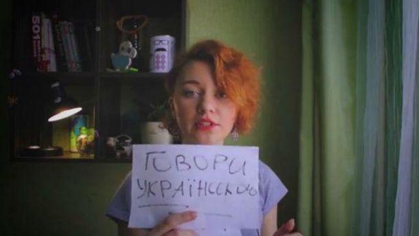 Дівчина закликає говорири українською