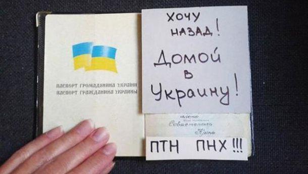 Паспорт жителя Севастополя