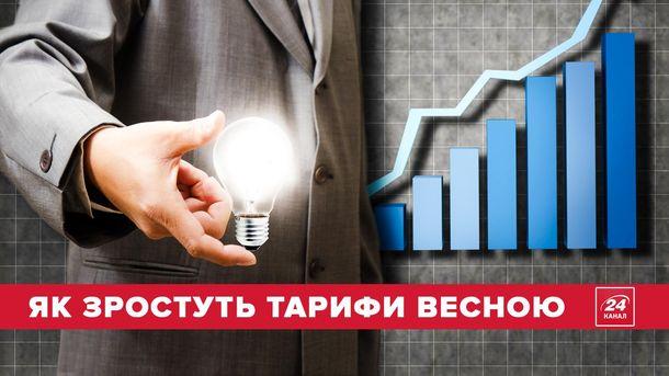 С завтрашнего дня свет для украинцев снова подорожает (Инфографика)