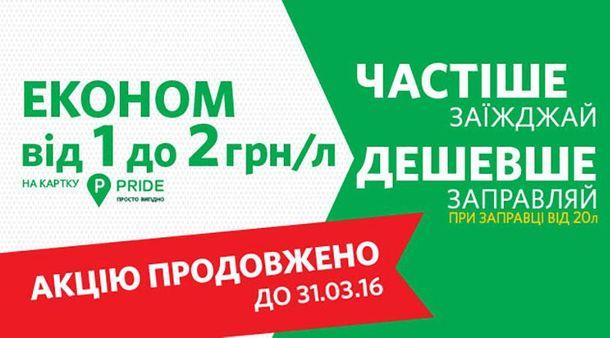 """Акция """"Чаще заезжай – дешевле заправляй!"""" продлится до 31 марта 2016"""