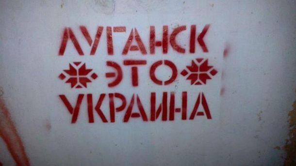 Луганск — это Украина