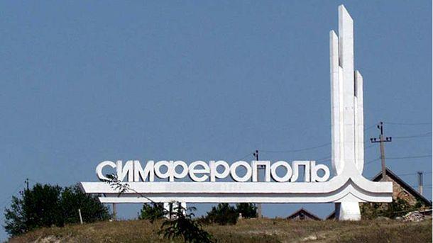 Сімферопол