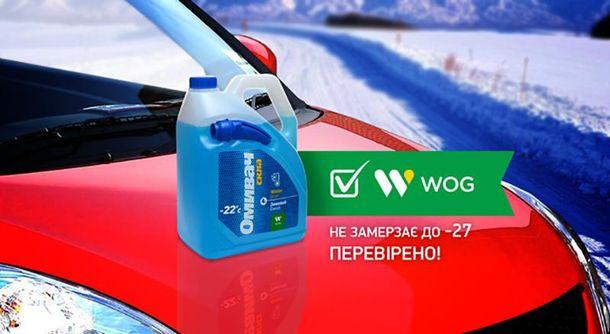 Омывающие жидкости WOG