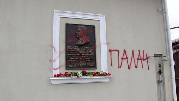 Сталина назвали палачом