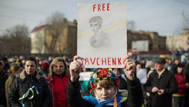 Акция в поддержку Савченко в Киеве