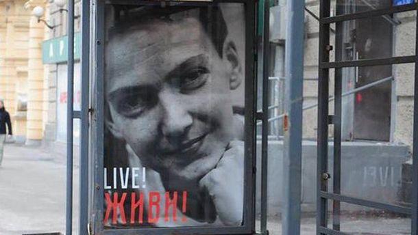 Плакат на підтримку Савченко