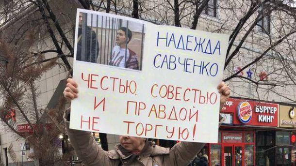 Активісти у Москві