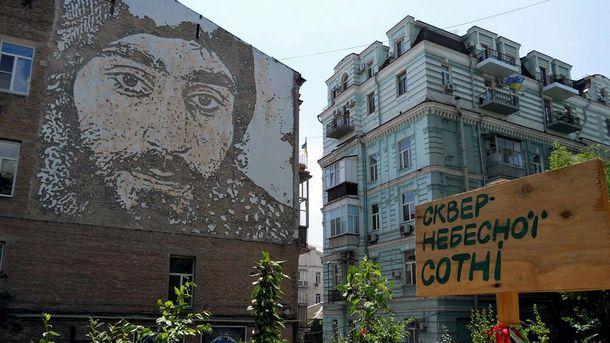 Сквер Небесной сотни в Киеве