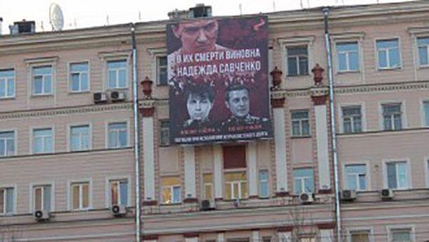 Банер із Савченко у Москві