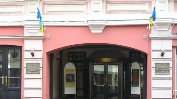 Культурный центр Украины в Москве