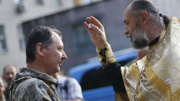 Терорист Стрєлков і священик