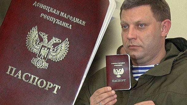 Александр Захарченко с паспортом
