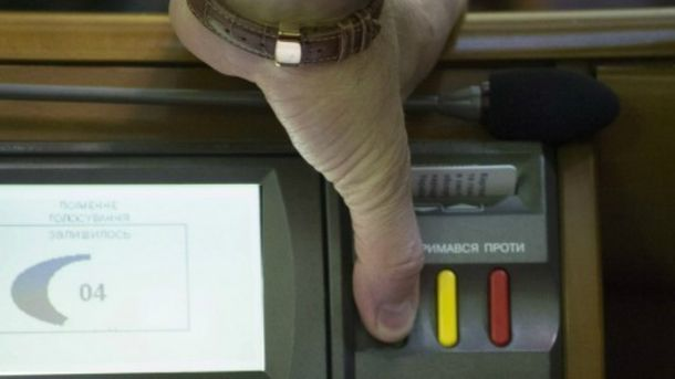 Голосование в Верховной Раде