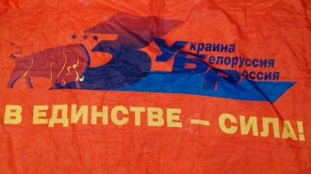 Плакат сепаратистів