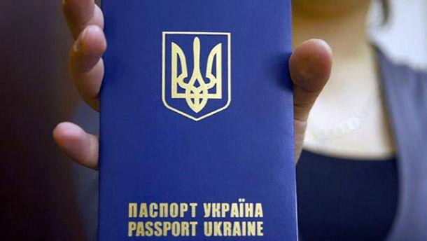 Заграничный паспорт украинца