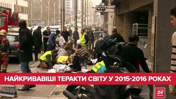 Жертви терактів