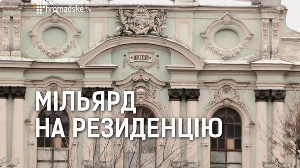 Реставрація Маріїнського палацу