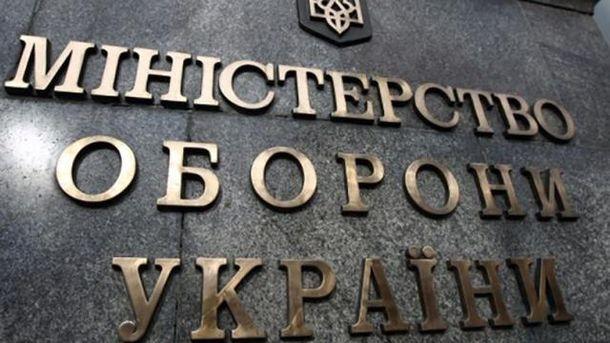 Міністерство оборони України