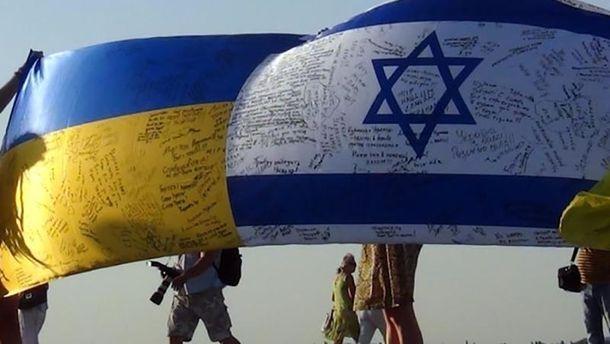 Україна-Ізраїль