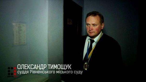 Александр Тимощук
