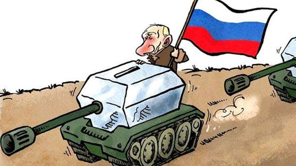 Агресія Росії проти України (Малюнок)