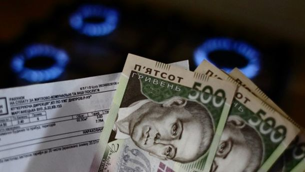 Гроші за газ