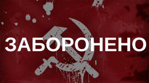 В Україні триває декомунізація
