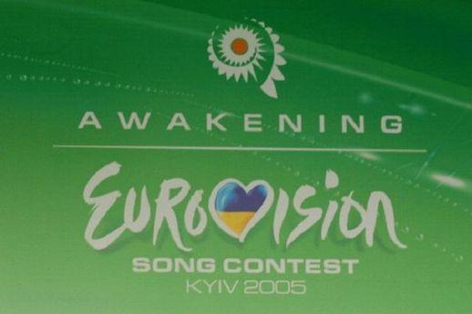 Євробачення -2005