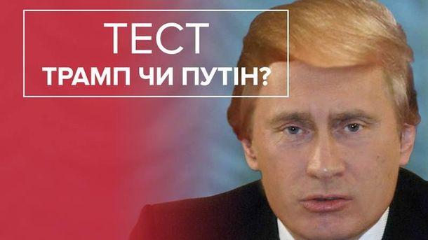 Трамп или Путин?