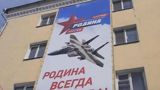 Скандальний плакат у Брянську