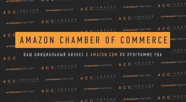 Amazon Chamber of Commerce
