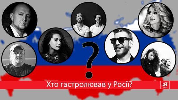 Хто з українських музикантів гастролював у Росії
