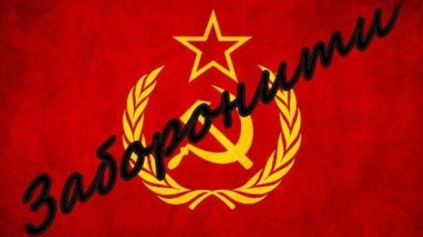 Декоммунизация в Украине продолжается