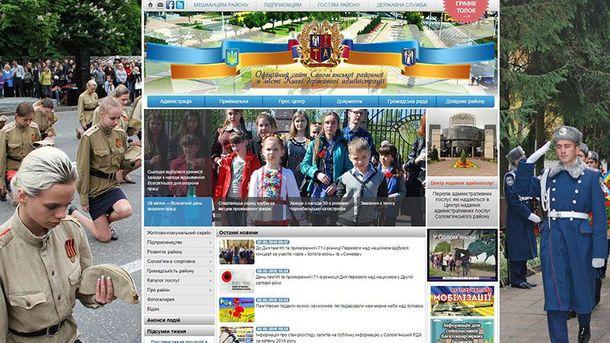 Сайт Соломенской районной рады