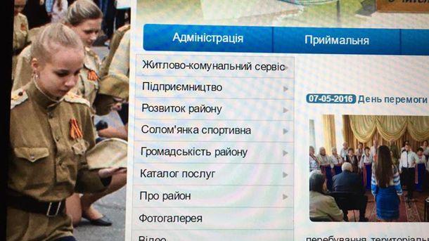 Сайт Солом'янської РДА