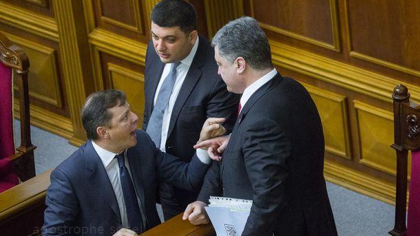 Олег Ляшко, Володимир Гройсман і Петро Порошенко