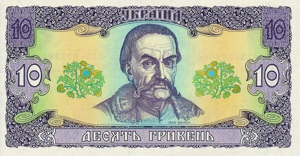 10 гривень (1996 рік)