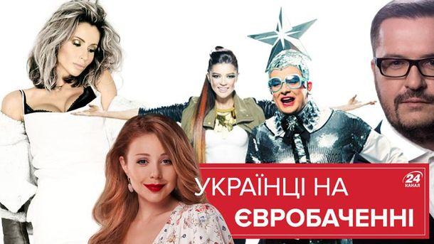 Украинцы на Евровидении