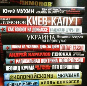 Антиукраїнські книги з Росії