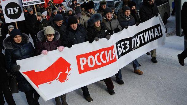 Акція проти Путіна