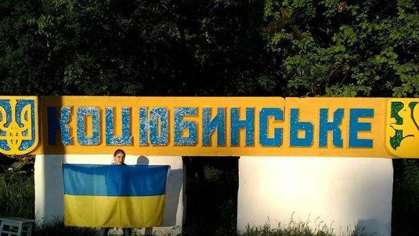 Коцюбинское