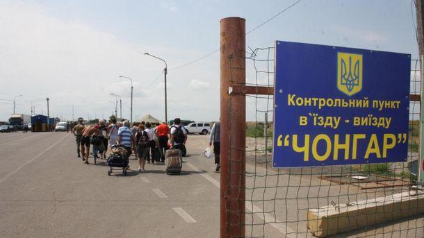 Граница Украины с временно оккупированным Крымом