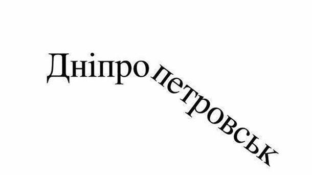 Дніпропетровськ
