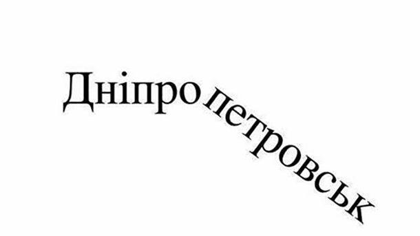 Новое название Днепропетровска