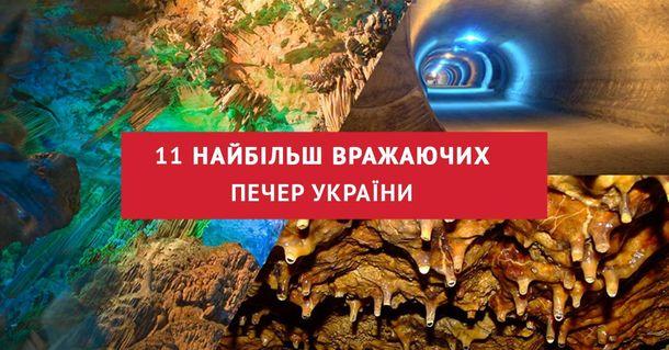 Вражаючі печери України